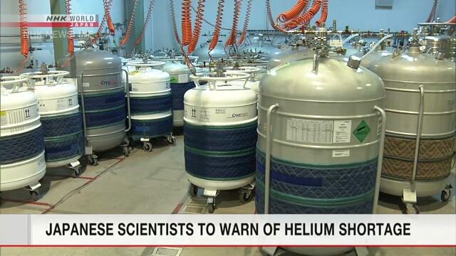 Японские ученые предупреждают о мировой нехватке гелия