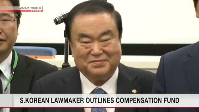 Спикер Национального собрания Южной Кореи предложил способ решения спора с Японией