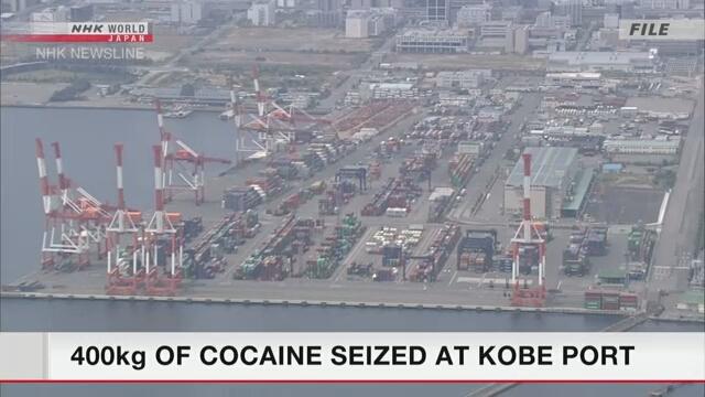 В порту Кобэ обнаружено 400 кг кокаина