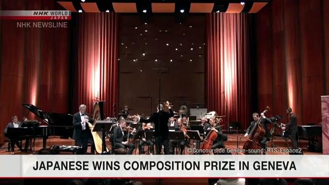Хинако Такаги из Японии получила первое место на Международном конкурсе исполнителей в Женеве