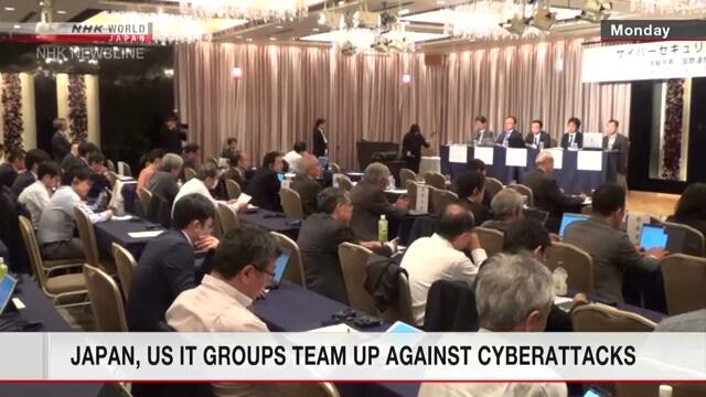 Японские и американские организации объединят усилия в борьбе с кибератаками