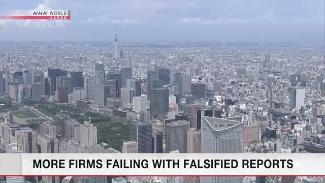 В Японии отмечен рост числа компаний, фальсифицировавших отчеты о своем финансовом положении