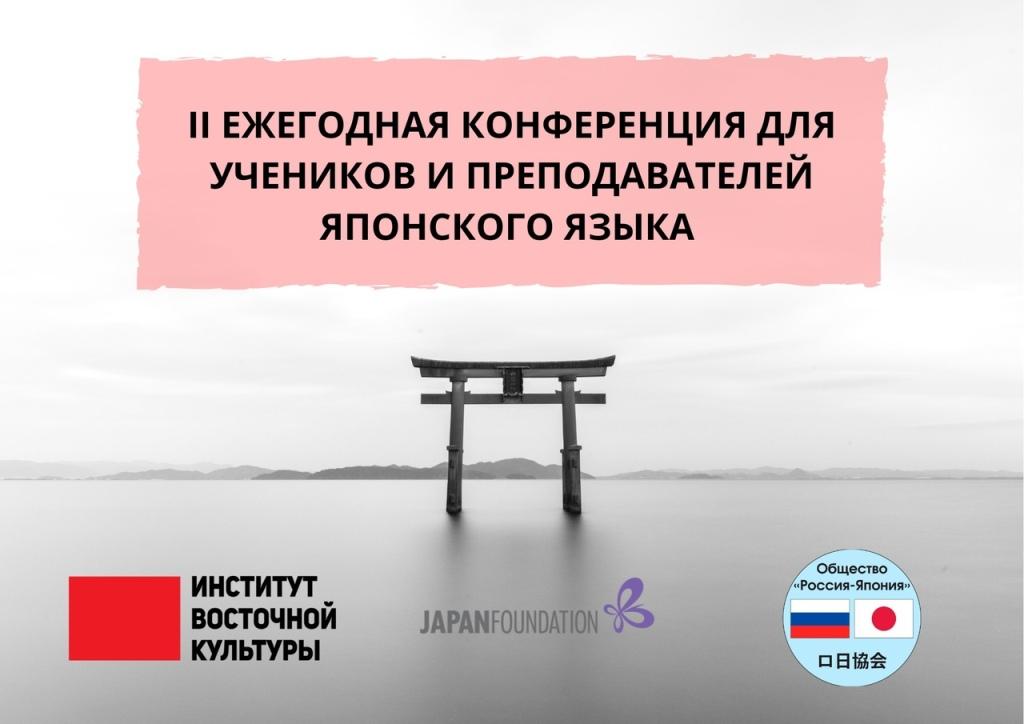 Программа II ежегодной конференции для преподавателей и учеников японского языка (23 ноября 2019 г.)