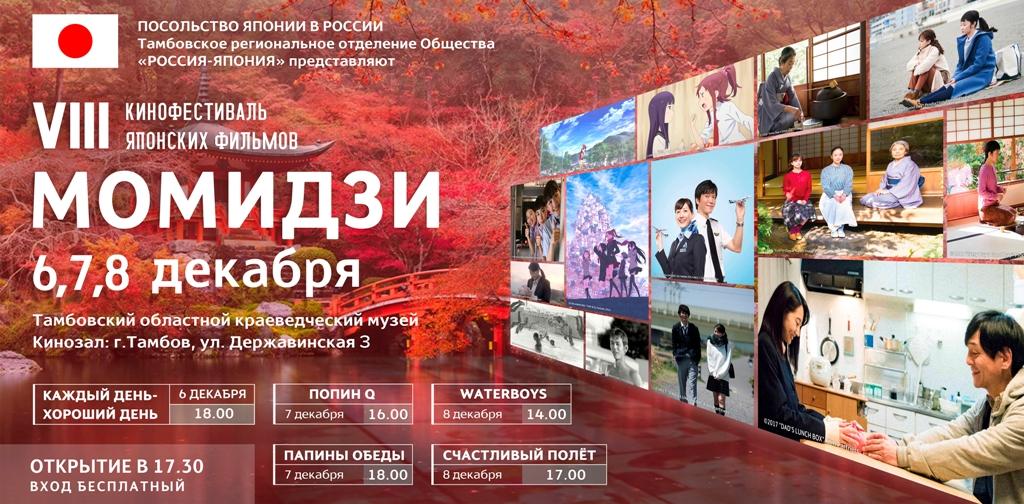 VIII кинофестиваль японских фильмов в Тамбове