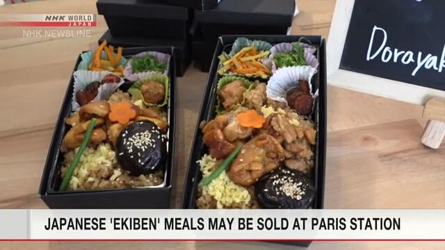 Японские обеды в дорогу «экибэн» могут появиться в продаже на вокзале в Париже