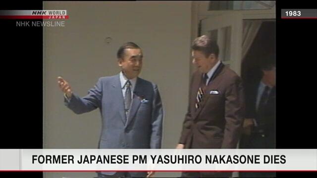 Скончался бывший премьер-министр Японии Ясухиро Накасонэ