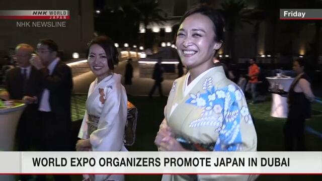 Организаторы Всемирной выставки ЭКСПО Осака-Кансай в 2025 году провели в Дубае ознакомительное мероприятие