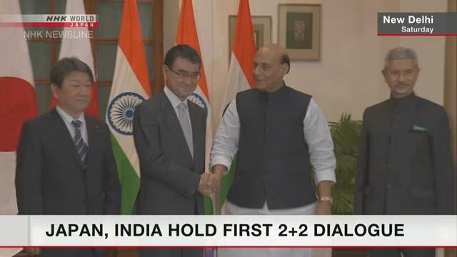 Япония и Индия провели первый диалог в формате «два плюс два»