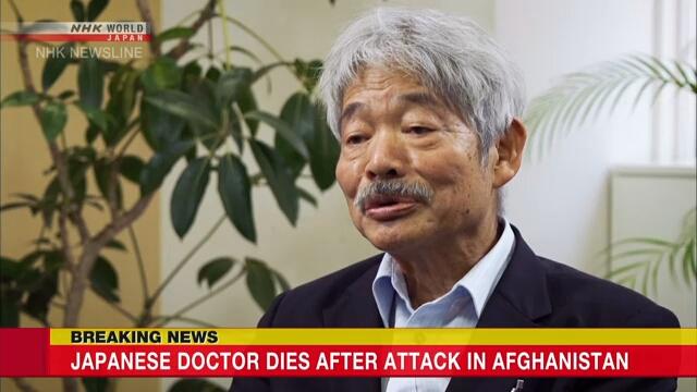 Врач-японец скончался после обстрела в Афганистане