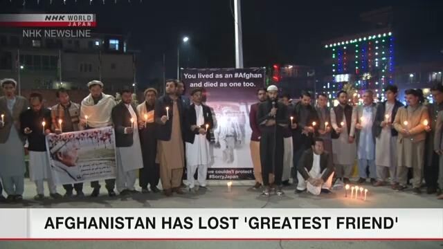 Жители Афганистана скорбят в связи с гибелью японского доктора