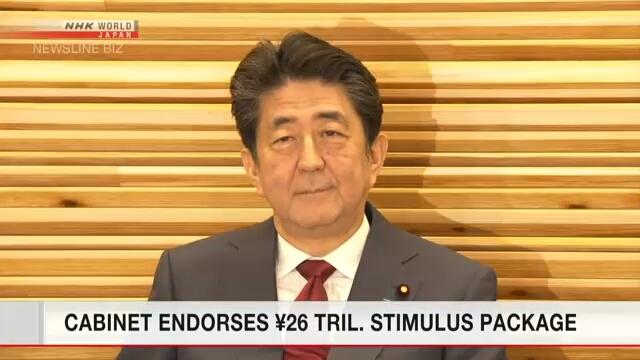 Власти Японии одобрили меры стимулирования экономики общим объемом около 240 млрд долларов