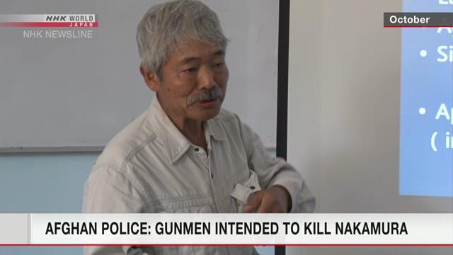 Афганская полиция: боевики намеревались убить японского врача