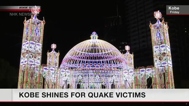 Ночное небо Кобэ осветится в память о землетрясении 1995 года