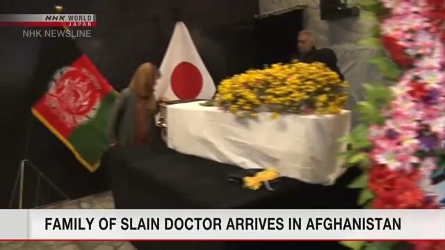 Семья погибшего японского врача Тэцу Накамура прибыла в Кабул