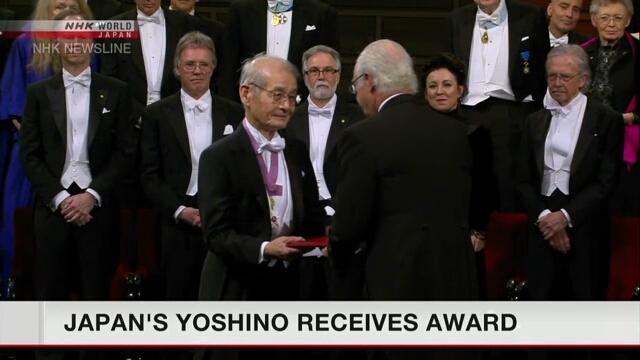 Японский ученый Акира Ёсино получил на церемонии в Стокгольме Нобелевскую премию по химии