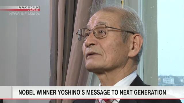 Нобелевский лауреат Акира Ёсино обращает внимание на важность решения экологических проблем