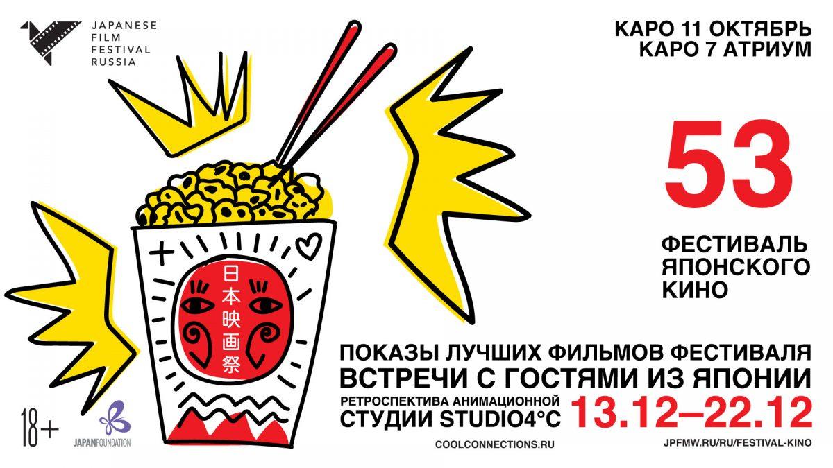 «Маленькие зомби» и «комедия с гипнозом». В Петербурге стартовал фестиваль японского кино