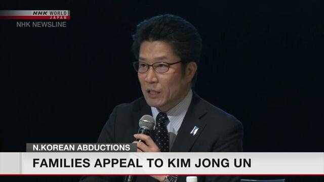 В Токио призвали Северную Корею вернуть похищенных людей