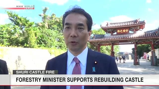 Министр сельского, лесного и рыбного хозяйства Японии пообещал всеохватывающую поддержку усилиям по восстановлению замка Сюри