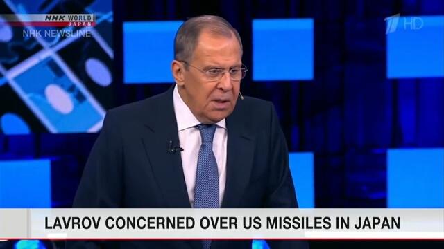 Сергей Лавров выразил обеспокоенность в связи с американскими ракетами в Японии