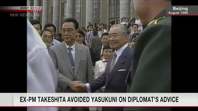 Рассекреченные документы МИД Японии свидетельствуют о решении премьер-министра не посещать святилище Ясукуни перед визитом в Китай