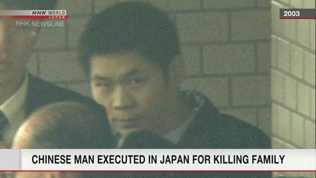 В Японии казнен китайский преступник, приговоренный к высшей мере наказания за убийство 4 членов семьи в Фукуока