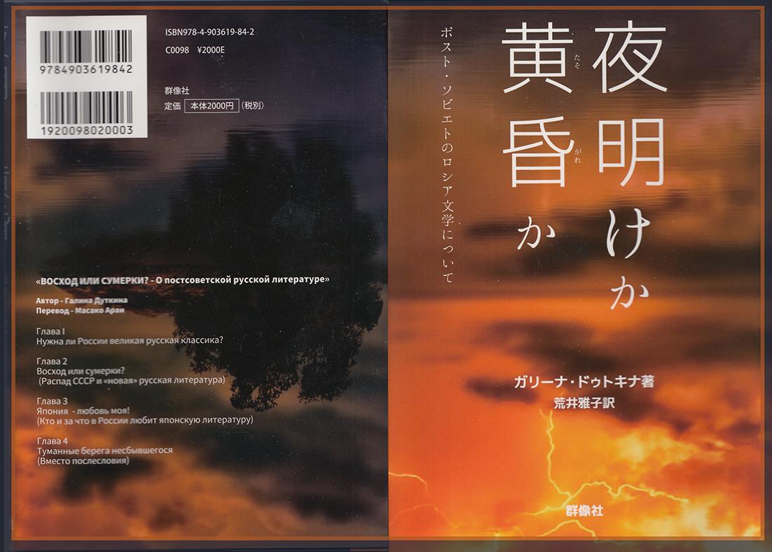 Япония − любовь моя! Кто и за что в России любит японскую литературу