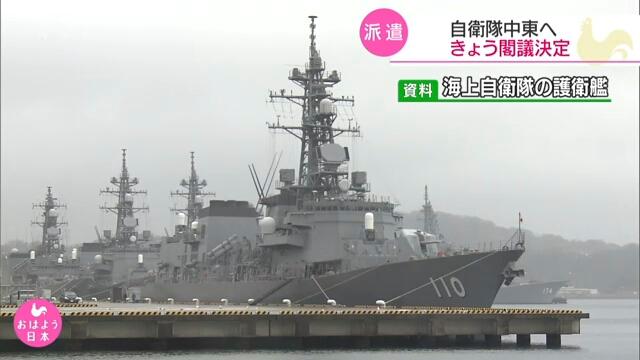 Правительство Японии одобрило миссию Сил самообороны на Ближний Восток