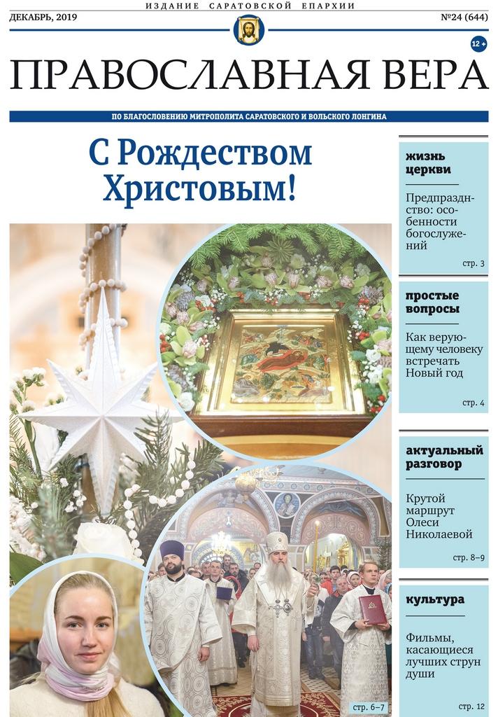 Вышел в свет новый выпуск газеты «Православная вера»