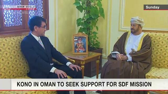 Глава оборонного ведомства Японии побывал в Омане, чтобы разъяснить предстоящую миссию Сил самообороны