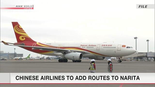 Китайские авиаперевозчики открывают новые рейсы в японский аэропорт Нарита