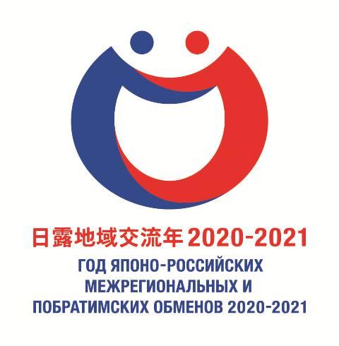 Начало Года японо-российских межрегиональных и побратимских обменов (2020-2021 гг.) будет ознаменовано церемонией заключения меморандумов о сотрудничестве между Аэрокосмическим музеем Гифу-Какамигахара и российскими музеями