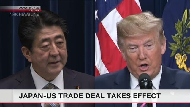 Новое торговое соглашение Японии и США вступило в силу