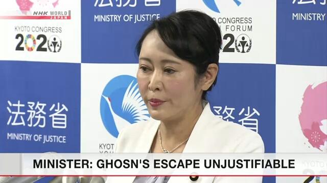 Министр юстиции Японии назвала бегство Карлоса Гона вызывающим крайнее сожаление