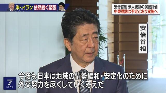 Премьер-министр Японии посетит три ближневосточных страны, как и было запланировано