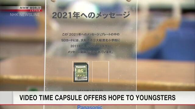 На церемонии по случаю Дня совершеннолетия в городе Офунато открыли «капсулу времени» с видеопосланиями бывших школьников