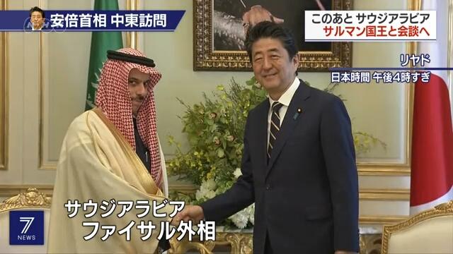 Премьер-министр Японии обсудил с министром иностранных дел Саудовской Аравии ситуацию на Ближнем Востоке