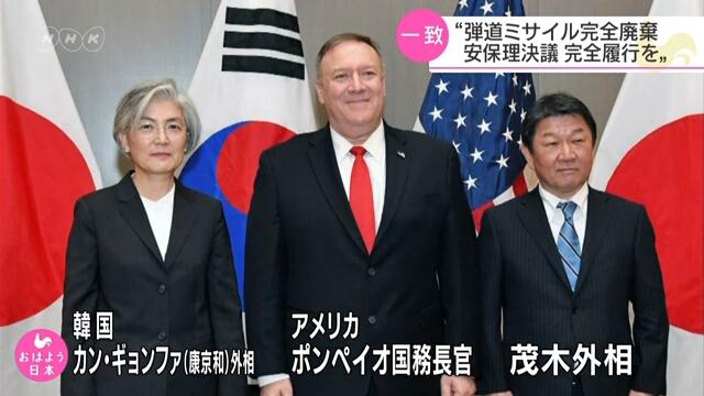 Япония, США и Южная Корея обсудили вопрос денуклеаризации Северной Кореи