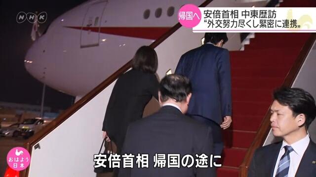 Премьер-министр Японии завершил турне по трем странам Ближнего Востока