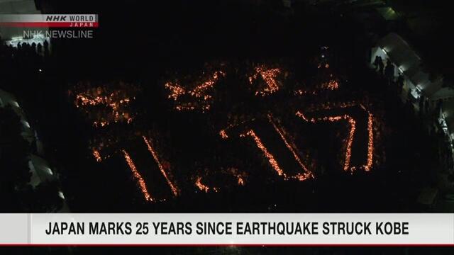 В пятницу исполняется 25 лет со дня разрушительного землетрясения в префектуре Хёго