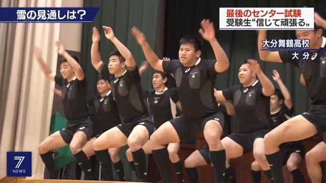 Члены школьного клуба регби исполнили танец Хака для поддержания духа перед экзаменами