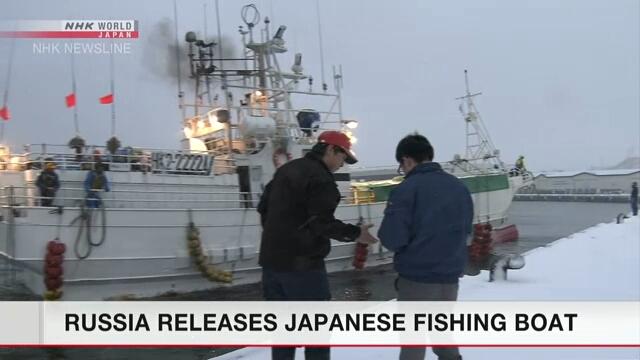 Российские власти освободили японское рыболовное судно