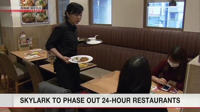 Компания Skylark откажется от круглосуточного режима работы ресторанов