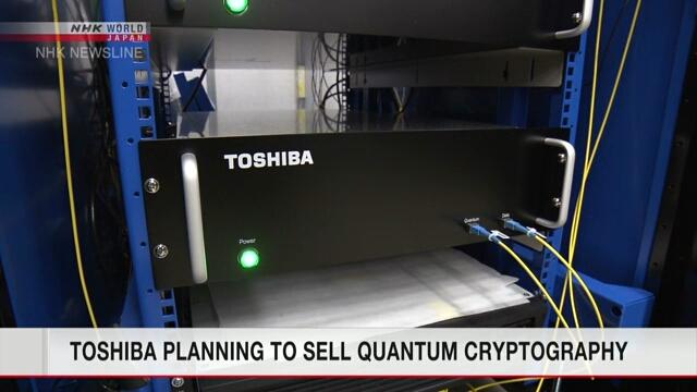 Компания Toshiba планирует вывести на рынок технологию квантового шифрования
