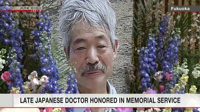 Память погибшего в Афганистане доктора Накамура почтили тысячи людей