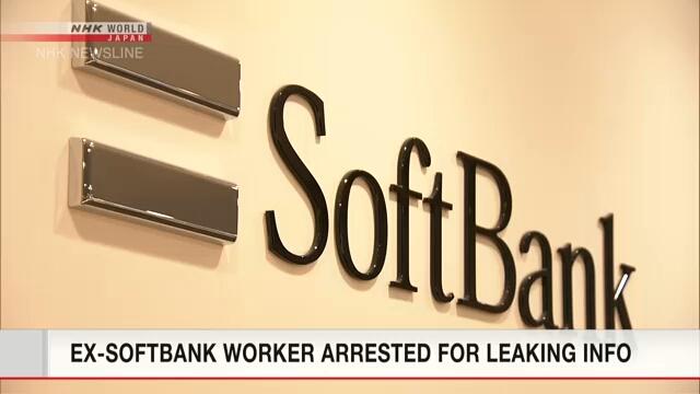 Бывший работник SoftBank арестован по подозрению в передаче конфиденциальной информации России