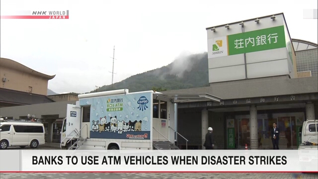 Японские банки готовят мобильные банкоматы на случай стихийных бедствий