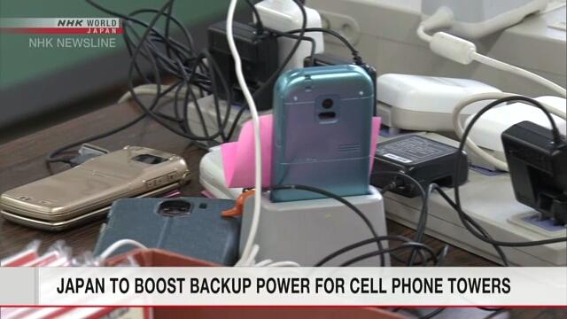 Япония намерена обеспечить резервное питание для мобильной связи