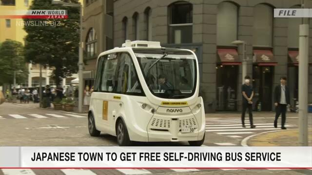 Японский город готовится ввести автоматизированное автобусное обслуживание