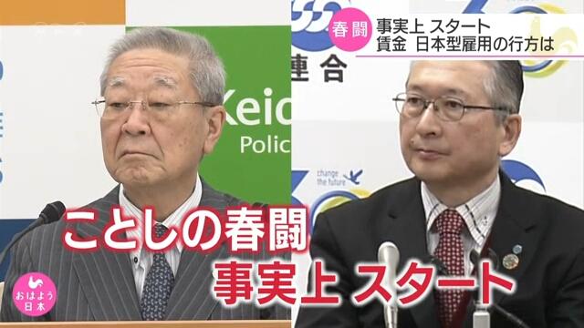 В Японии начались весенние переговоры о повышении заработной платы